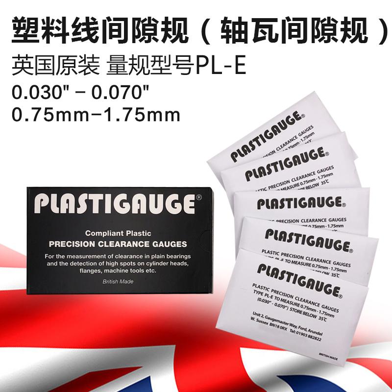 英国原装发动机曲轴间隙量规塑料线间隙规间隙PL-E 0.75mm-1.75mm