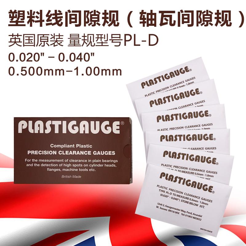 英国原装发动机曲轴间隙量规塑料线间隙规间隙PL-D 0.500mm-1.00mm