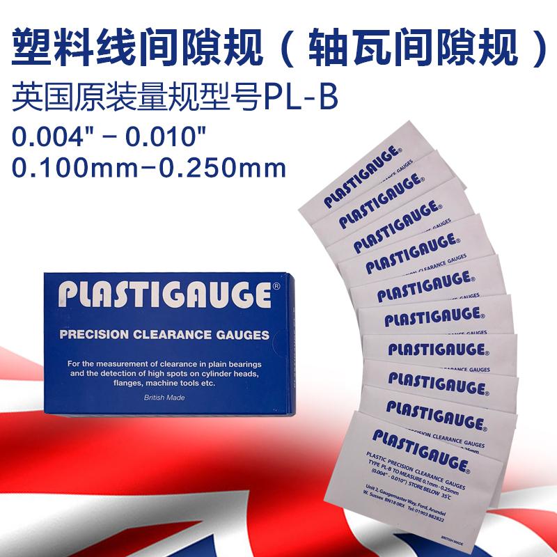 英国原装发动机曲轴间隙量规塑料线间隙规间隙PL-B 0.100-0.250mm