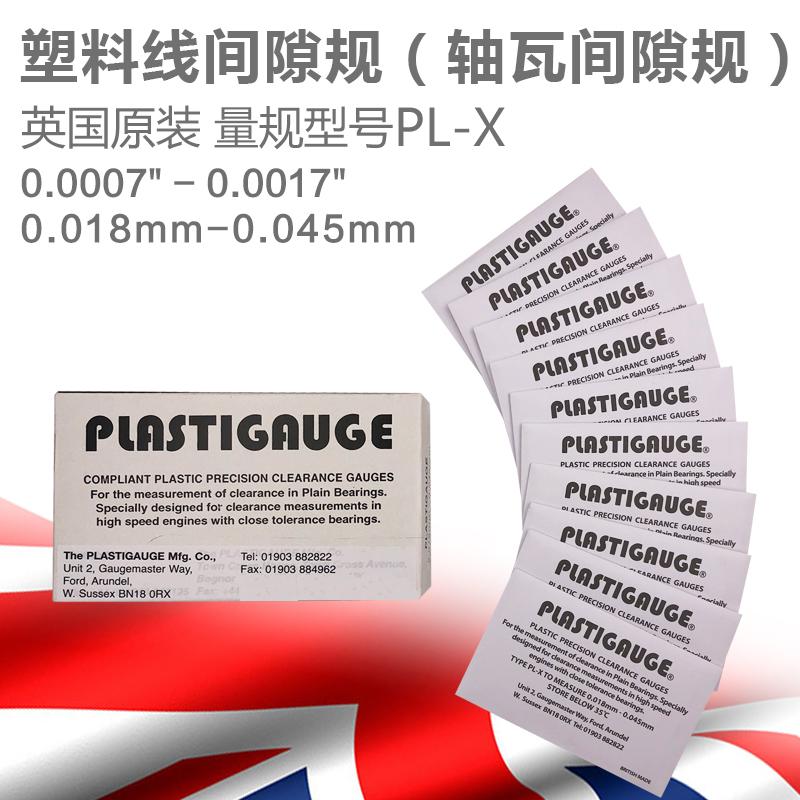 英国原装曲轴间隙量规塑料线间隙规 PL-X 0.018mm - 0.045mm