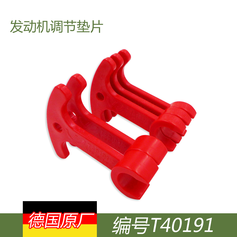 TFSI发动机工具T40191调节垫片 用于定位凸轮轴上AVS的花键尾部