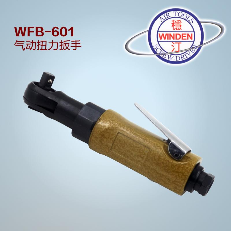 台湾A.winden稳汀 气动扳手 稳汀棘轮扳手 气动扭力扳手WFB-601