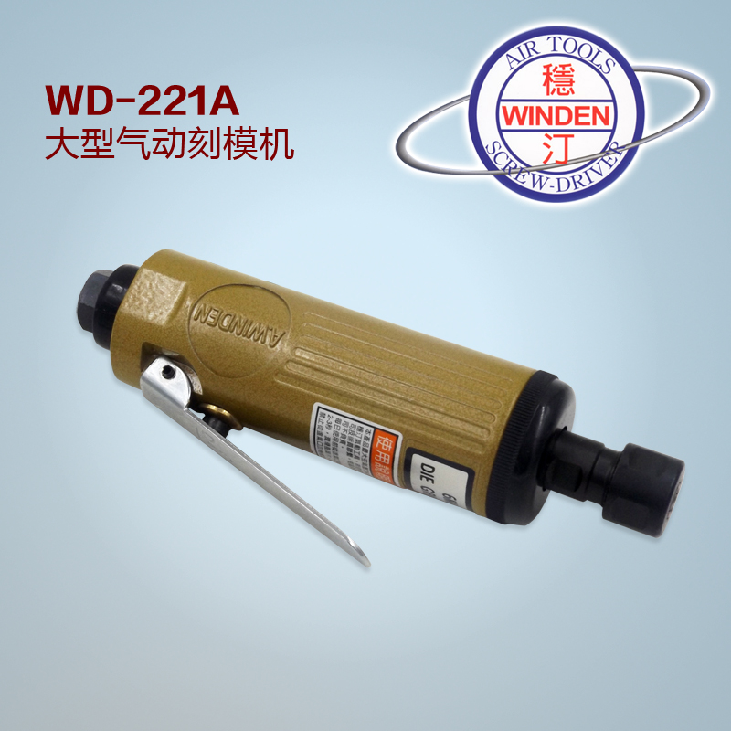 台湾A.winden稳汀 气动打磨机 风动磨光机 气磨机 WD-221A