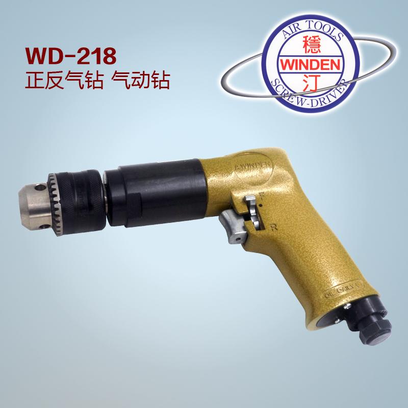 台湾A.winden稳汀气动钻 正逆转气钻 手动钻风钻 WD-218