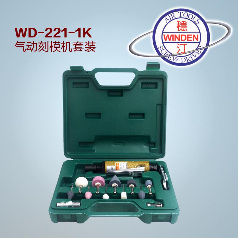  台湾A.winden稳汀 气动风磨笔 气动刻模机套 WD-221-1K