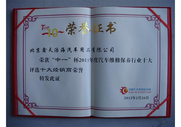 经销商荣誉证书